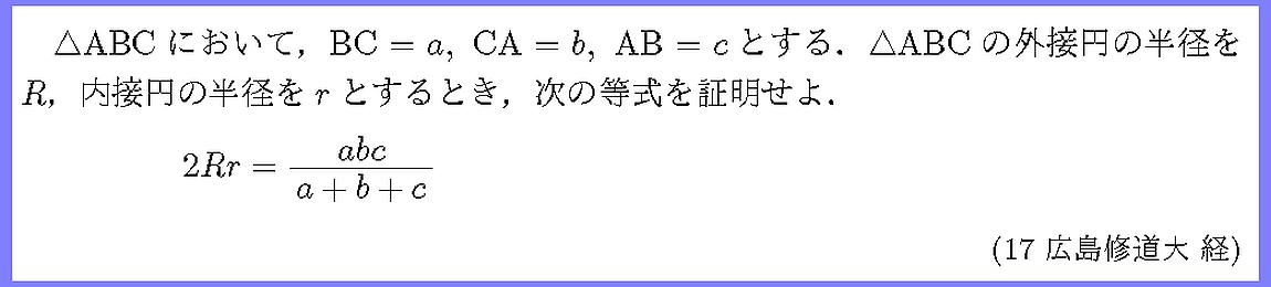 17広島修道大・経