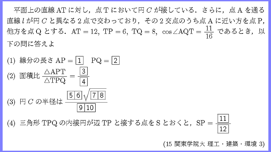 15関東学院大・理工・建築・環境3-2