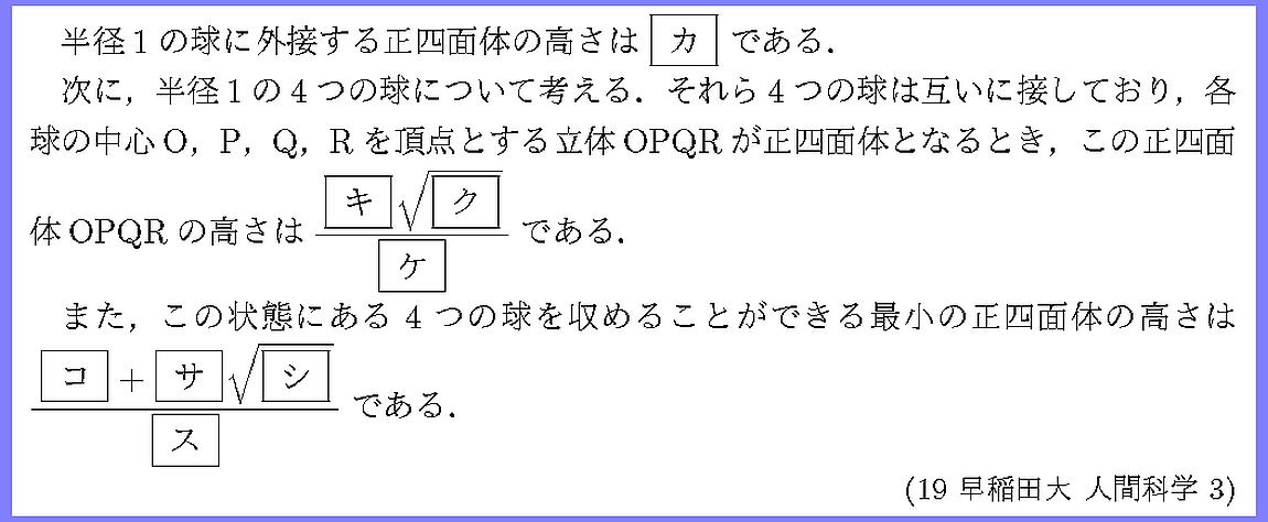 19早稲田大・人間科学3