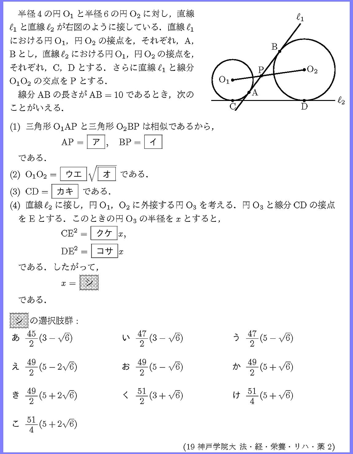 19神戸学院大・法・経・栄養・リハ・薬2