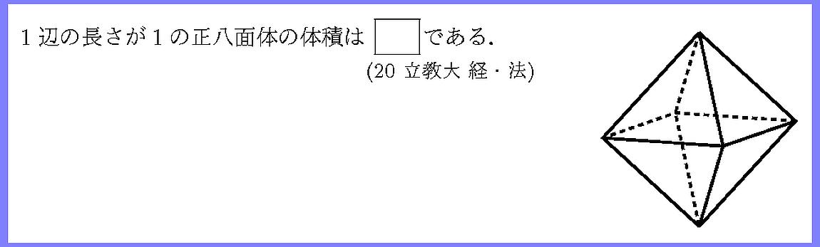 20立教大・経・法
