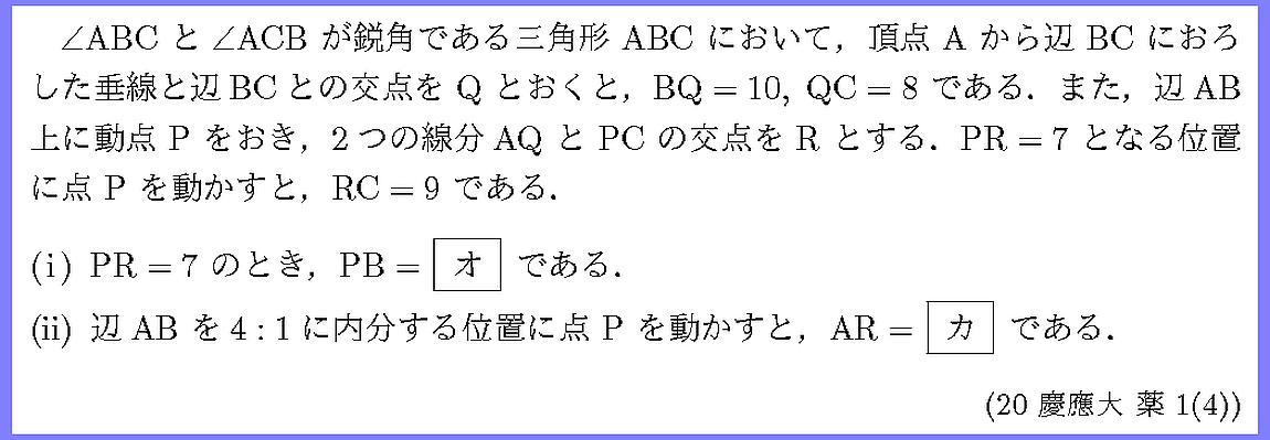20慶應大・薬1-4