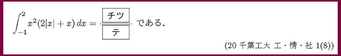 20千葉工大・工・情・社1-8