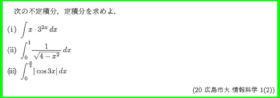 20広島市大・情報科学1-2