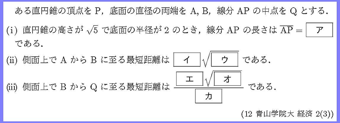 12青山学院大・経済2-3