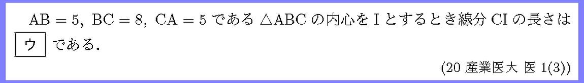 20産業医大・医1-3