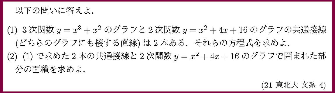 21東北大・文系4