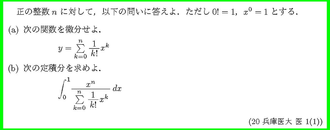 20兵庫医大・医1-1
