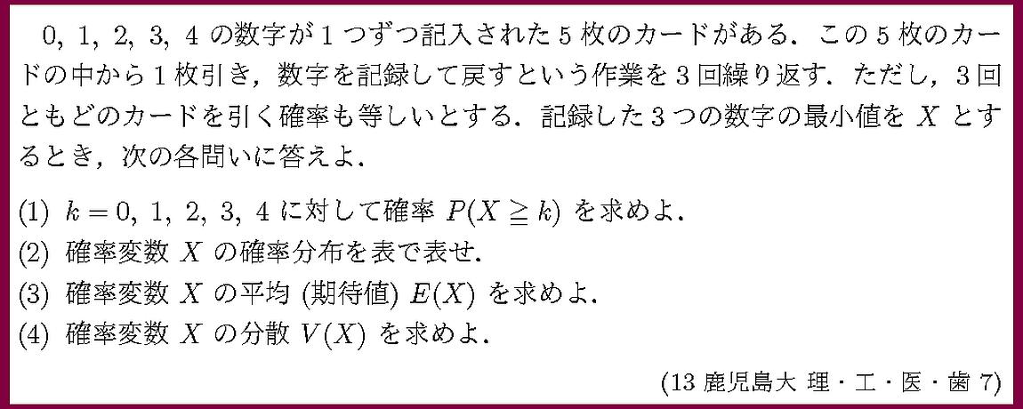 13鹿児島大・理・工・医・歯7