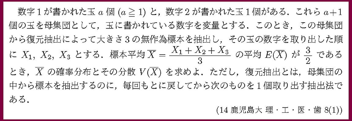 14鹿児島大・理・工・医・歯8-1