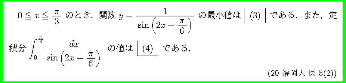 20福岡大・医5-2