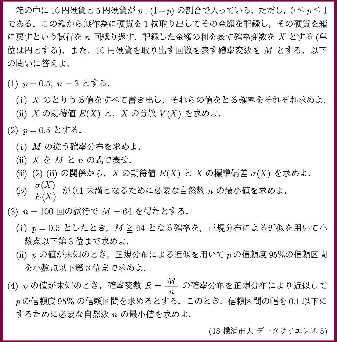 18横浜市大・データサイエンス5
