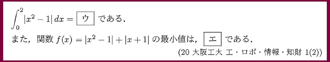 20大阪工大・工・ロボ・情報・知財1-2
