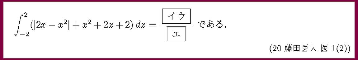 20藤田医大・医・1-2