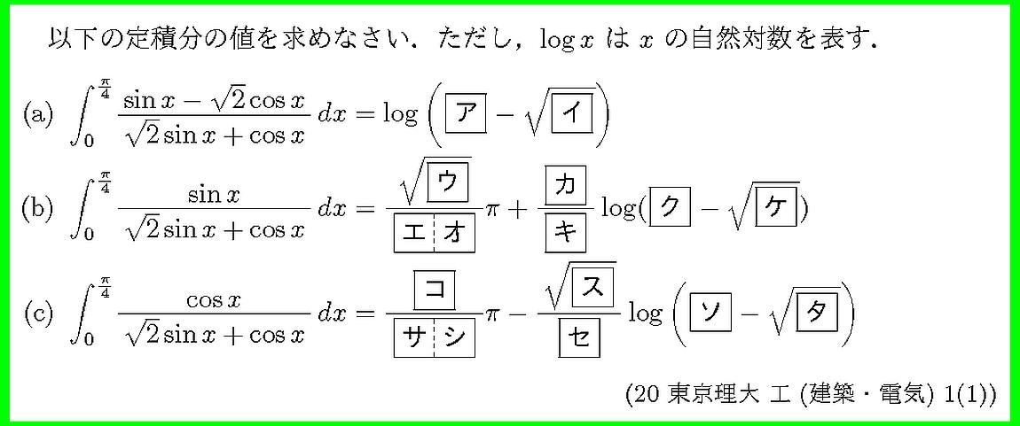 20東京理大・工(建築・電気)1-1