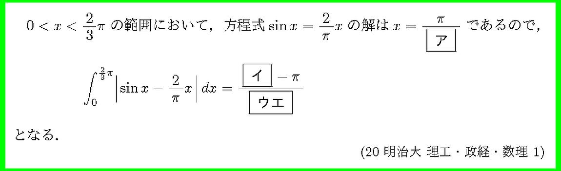 20明治大・理工・政経・数理1