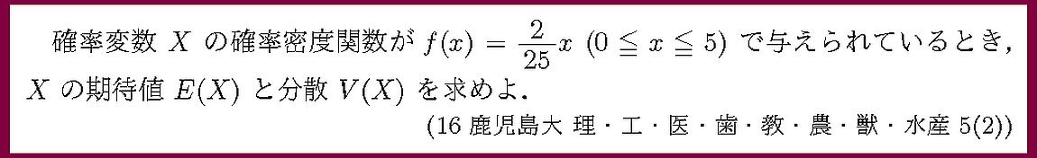 16鹿児島大・理・工・医・歯・教・農・獣・水産5-2