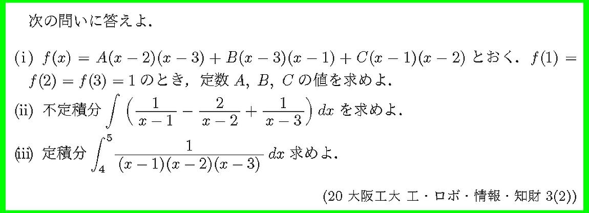 20大阪工大・工・ロボ・情報・知財3-2