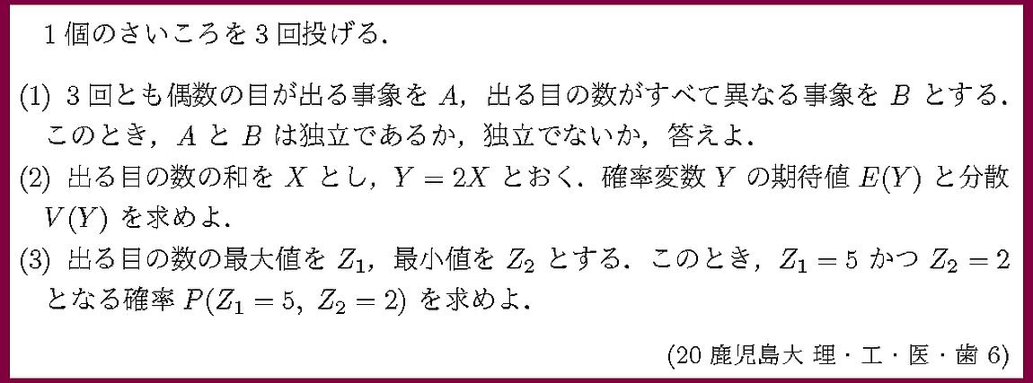 20鹿児島大・理・工・医・歯6