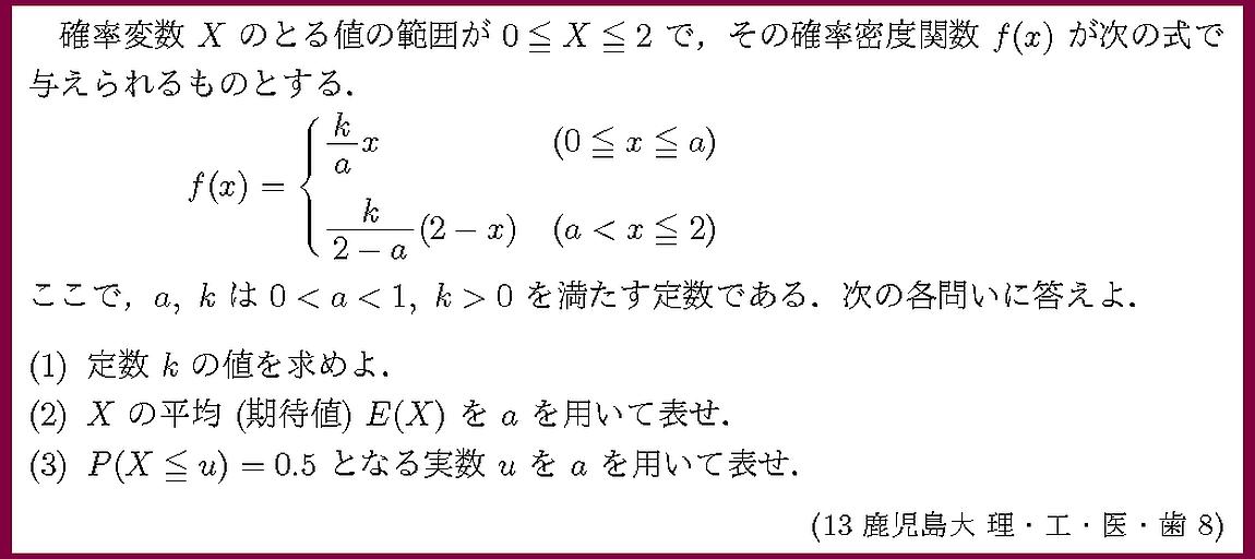 13鹿児島大・理・工・医・歯8