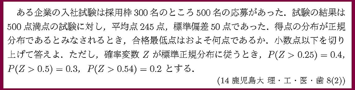 14鹿児島大・理・工・医・歯8-2