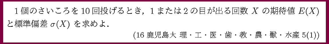 16鹿児島大・理・工・医・歯・教・農・獣・水産5-1