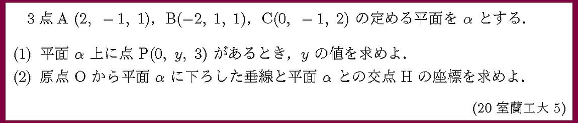 20室蘭工大・5