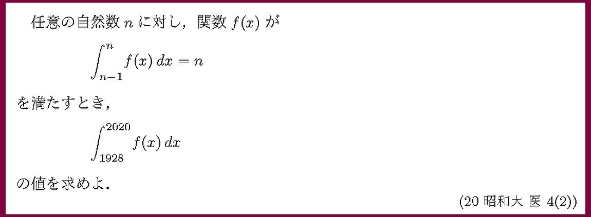 20昭和大・医・4-2
