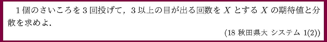 18秋田県大・システム1-2