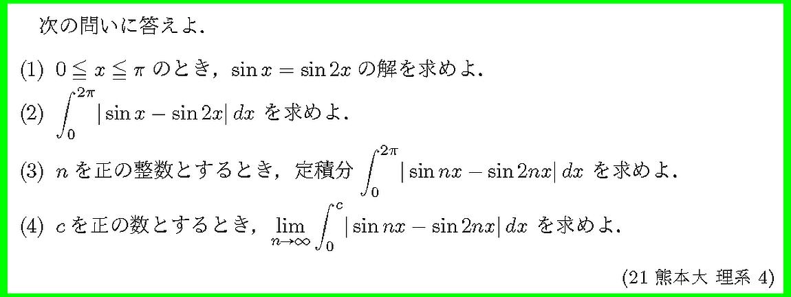 21熊本大・理系4