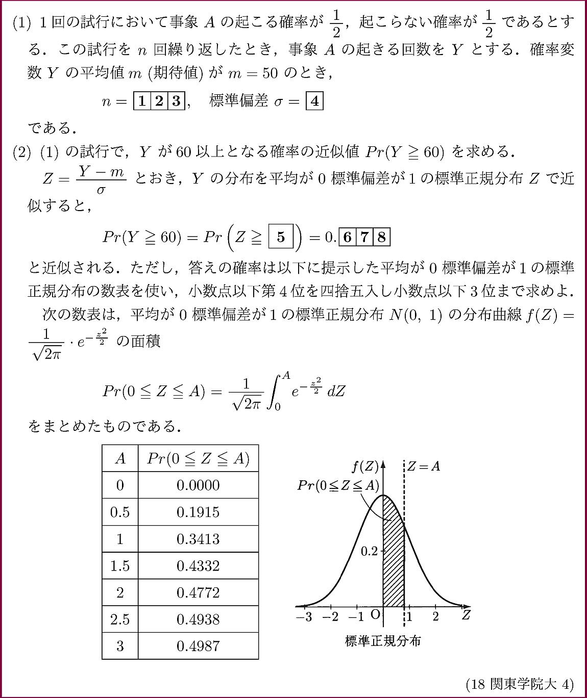 18関東学院大・4