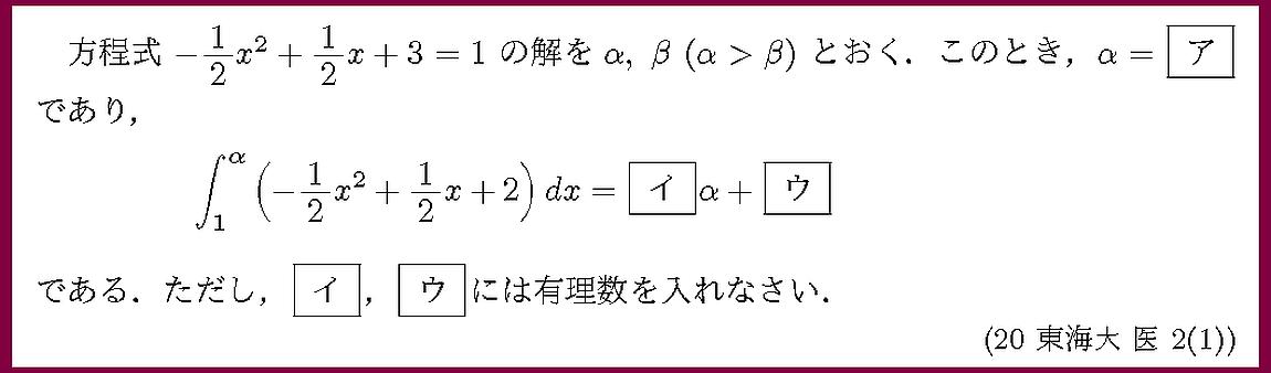 20東海大・医2-1