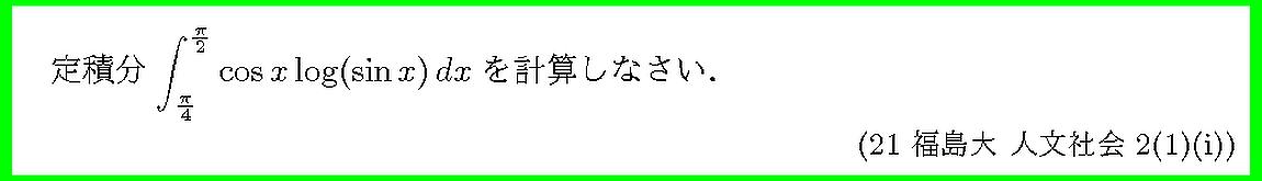 21福島大・人文社会2-1-1