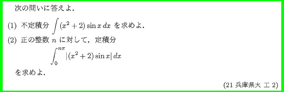 21兵庫県大・工2