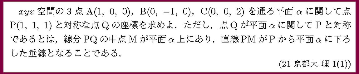 21京都大・理1-1
