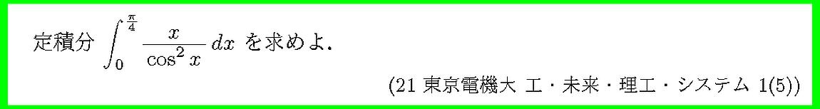 21東京電機大・工・未来・理工・システム1-5