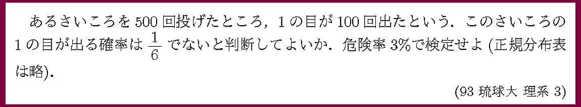 93琉球大・理系3