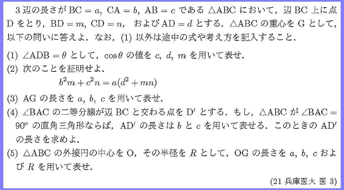 21兵庫医大・3