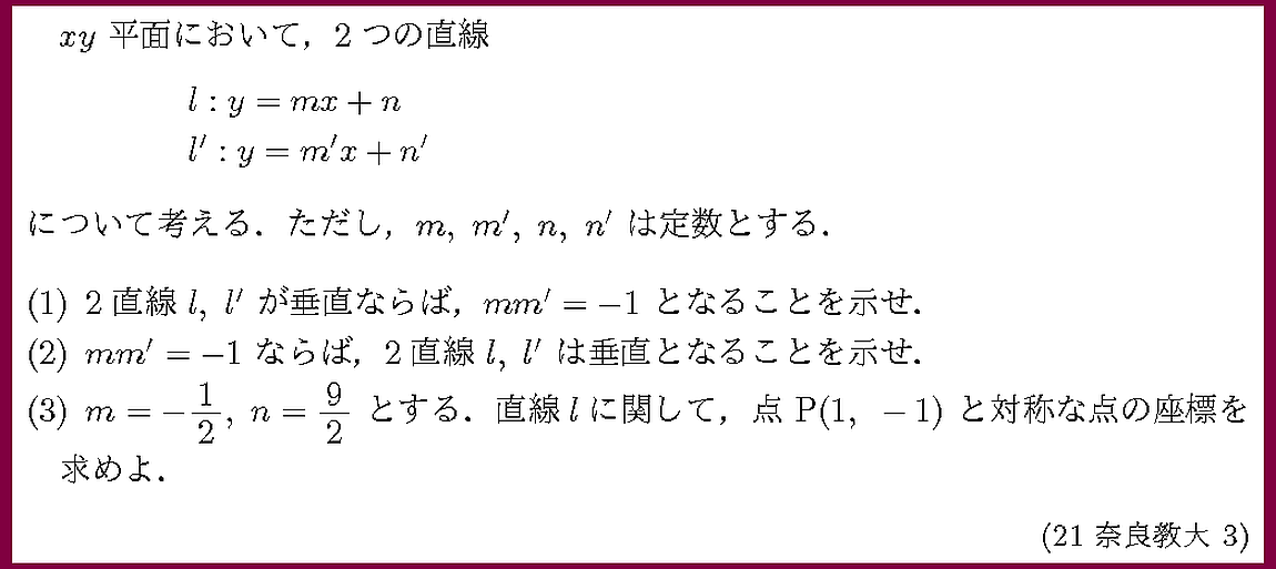 21奈良教大・3