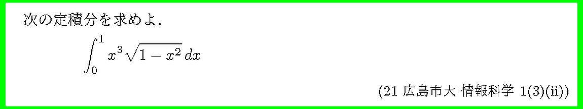 21広島市大・情報科学1-3-ii