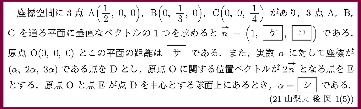 21山梨大・後医1-5