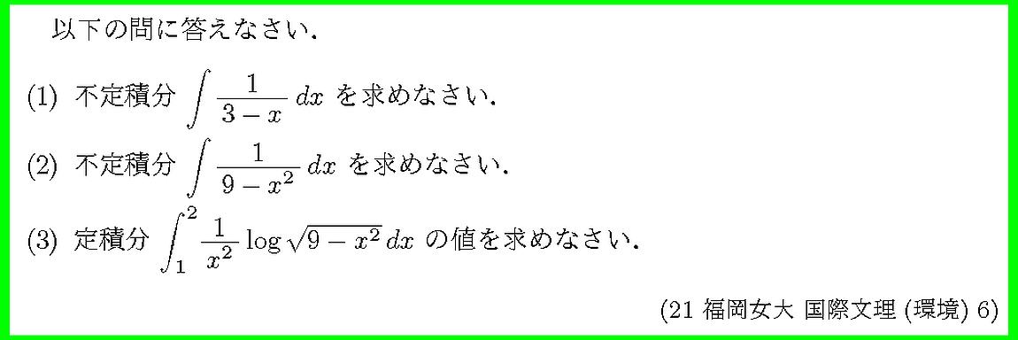 21福岡女大・国際文理(環境)6