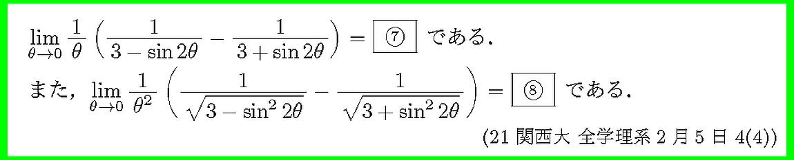21関西大・全学理系2月5日・4-4