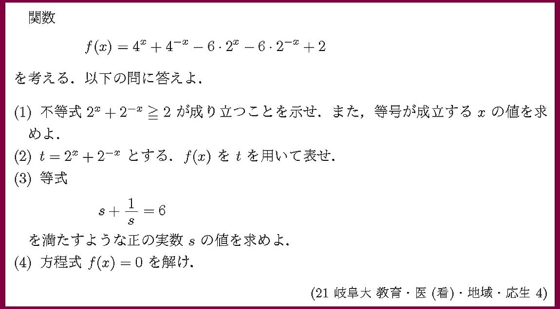 21岐阜大・教育・医(看)・地域・応生4