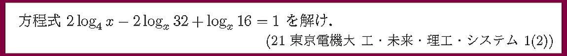 21東京電機大・工・未来・理工・システム1-2