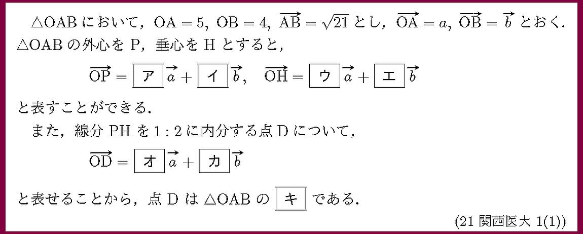 21関西医大・1-1