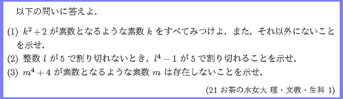 21お茶の水女大・理・文教・生科1