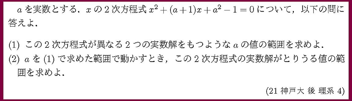 21神戸大・後理系4