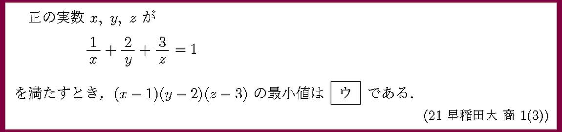 21早稲田大・商1-3