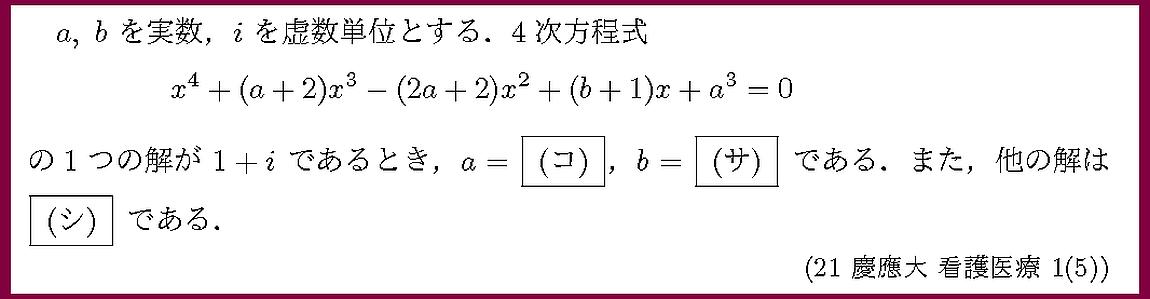 21慶應大・看護医療1-5
